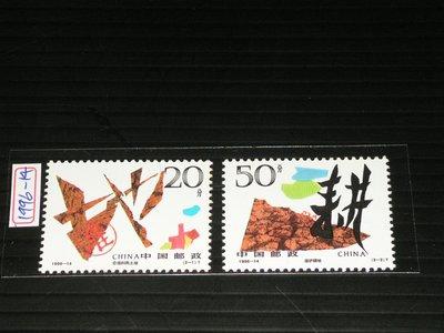 【愛郵者】〈中國大陸〉1996-14 珍惜土地 2全 全品 原膠.未輕貼 直接買