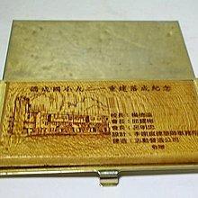 aaL皮商旋.進全新僑成國小九二一重建落成紀念木質陰雕造型名片盒!--最多可放9張名片具收藏價值!
