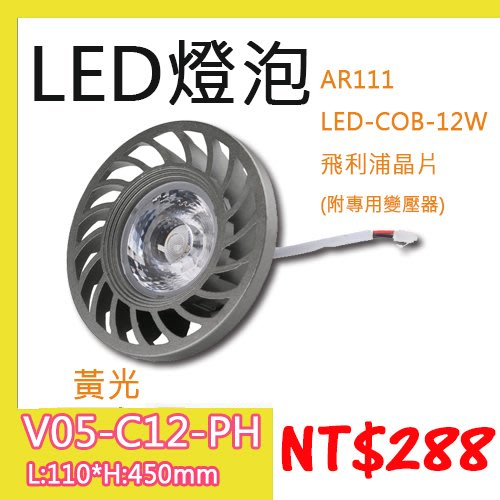 §LED333§(33HV05-C12-PH)LED COB-12W AR111燈泡 飛利浦晶片 商業空間