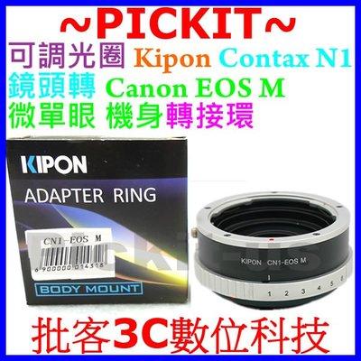 KIPON 可調光圈康泰時 CONTAX N N1鏡頭轉佳能 Canon EOS M EF-M 微單眼類單眼相機身轉接環