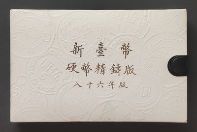 民國86年台灣銀行發行第一輪牛年生肖套幣 無收據 近上品(一) 高雄市
