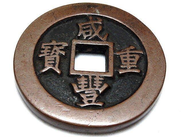 【 金王記拍寶網 】T489 咸豐重寶 背二十 一兩計重 青銅貨幣 一枚 罕見稀少~