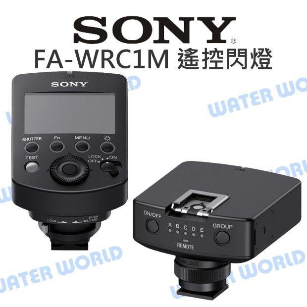 【中壢NOVA-水世界】SONY FA-WRC1M 無線電遙控閃燈 同步端子 觸發多閃燈或快門 公司貨