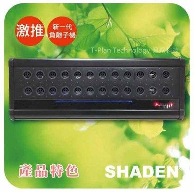 【EC數位】 SHADEN 負離子活氧空氣清淨機 (AI-001)