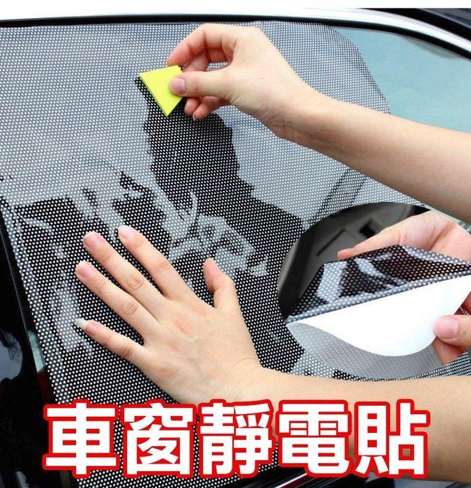 2入42*38cm加厚網點汽車遮陽擋窗簾 靜電膜 防曬車用隔熱紙 遮陽網玻璃貼紙 網眼遮陽貼一對350D22