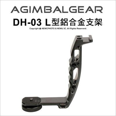 【薪創光華】AgimbalGear DH-03 L型鋁合金支架 穩定器 手握柄