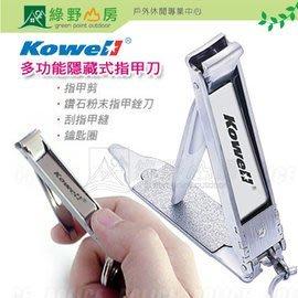 綠野山房》Kowell韓國 剪力超強 不鏽鋼摺疊式超薄指甲剪(紙卡裝) 出國旅遊 指甲刀鑰匙圈 MC-1500 DEMO