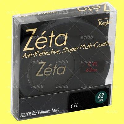 原裝正貨 - KENKO 62mm Zeta 偏光鏡 Circular PL Polarizing CPL Filter 偏光 偏振 濾鏡 鏡片