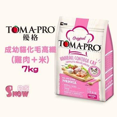 SNOW的家【訂購】優格-成幼貓化毛高纖配方(雞肉+米) 7kg(80180562