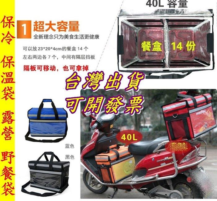 //紫綾坊//超大容量 保冷袋 保溫帶 內附支架 野餐 露營 外送包 40L 【CH006】便當包 送冰袋4個