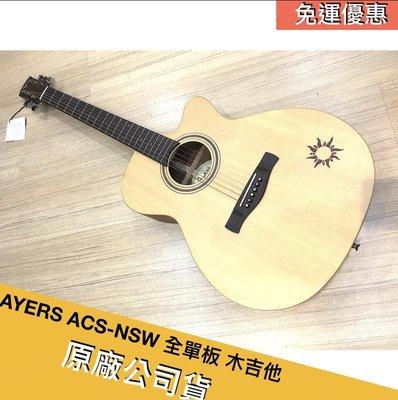 絕地音樂樂器中心 免運 AYERS ACS-NSW 全單板 木吉他 民謠吉他奧昇弦釘裝置