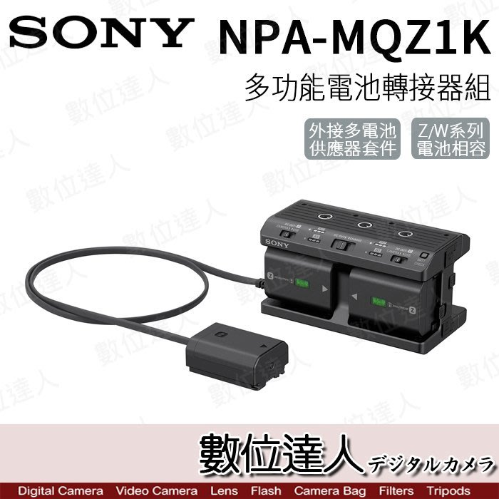 【數位達人】SONY NPA-MQZ1K 多功能電池轉接器組(含FZ100 電池x2) / 電源供應器 假電池