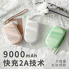 💟暖手寶+充電寶9000mah