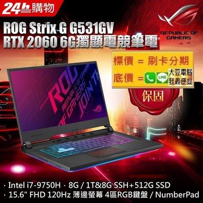 全省在地 ASUS G531GV i7-9750H+512GSSD+1TB+GTX2060 6G G531GW GS65