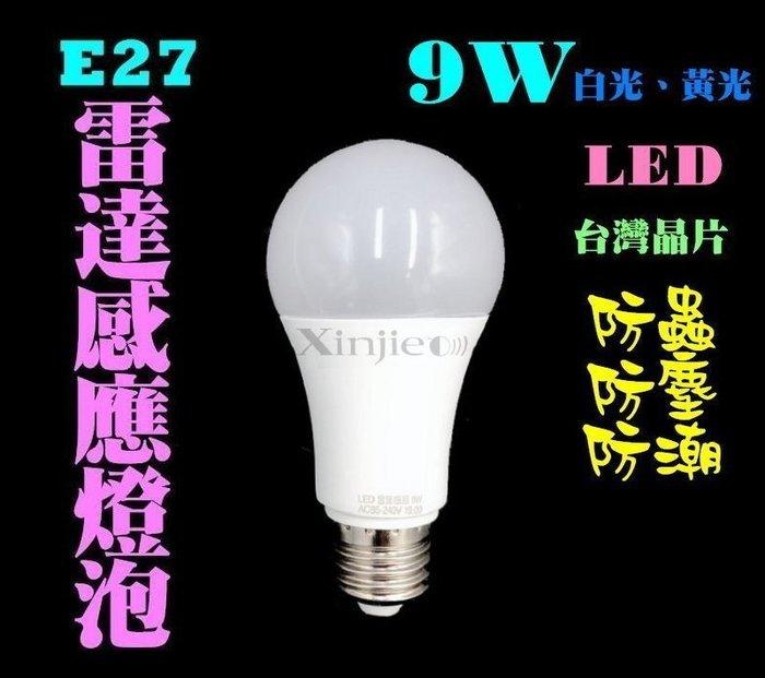 宇捷【H27】9w 微波雷達人體感應燈泡 台灣晶片 白光 黃光 智能光控 人體感應 LED燈 人體感應燈