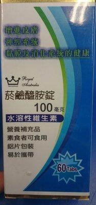 澳洲皇家 菸鹼醯胺(保證原廠合法台灣代理商)周年慶活動保健食品一律買6送1只到6月底前結束