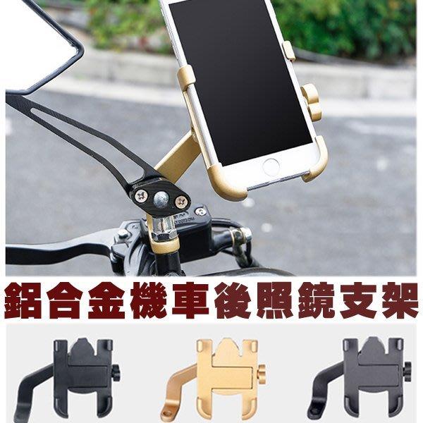 水果本舖*鋁合金 360度 手機車架 機車架 手機支架 機車手機架 機車支架 摩托車架 腳踏 車架 機車手機架 導航架