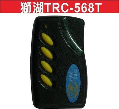 遙控器達人獅湖TRC-568T 遙控器拷貝 固定碼 學習碼 滾動碼 車庫門 鐵捲門 車道