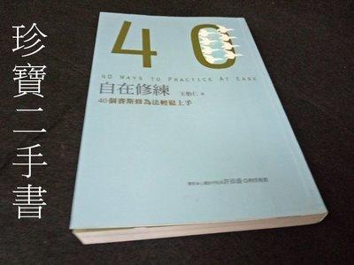 【珍寶二手書FA127】自在修練:40個賽斯修為法輕鬆上手 ISBN:9789866436727王怡仁簽名 賽斯文化