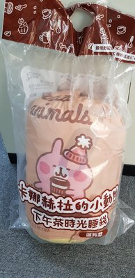7-11 CITY CAFE 【卡娜赫拉 限量下午茶時光睡袋 遛狗款 】現貨1只!!