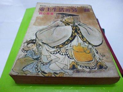 買滿500免運&--《帝王生活的另一面》_劉心皇著_聯亞出版社