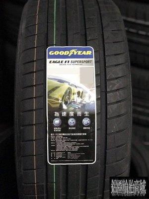 全新輪胎 F1SS 225/45-18 95Y 固特異 德國 SuperSport