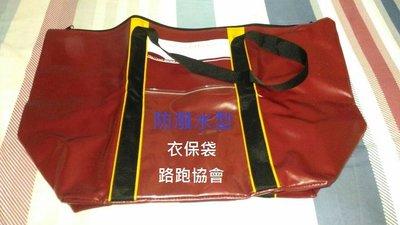 防潑水型衣保袋 紅色A 路跑協會 紅色衣保袋 衣物專用袋 路跑 保管專用袋 萬用百寶購物袋 路跑協會專屬衣物保管袋