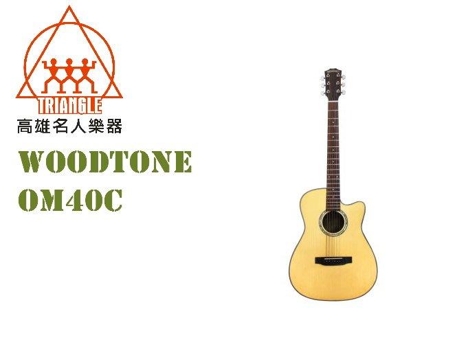 【名人樂器】Woodtone吉他 OM桶系列 單板 OM40C 民謠吉他 (附原廠琴袋)