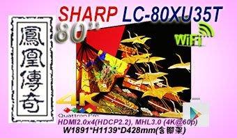~台北台中鳳誠影音~ SHARP LC-80XU35T 4K模擬8K 4原色 液晶電視 (回函贈禮)(下標前請先詢問) 台北市