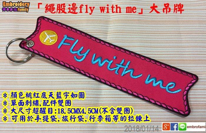 ※embrofami※單面繡繩股邊fly with me 大尺寸吊牌組(驚喜價1組/3個=500元) 出國行李配件吊飾