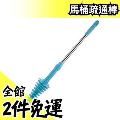 日本 Sendida 馬桶疏通棒 過年大掃除 通馬桶水管 垃圾頭髮 清潔保養 通樂 廁所【水貨碼頭】