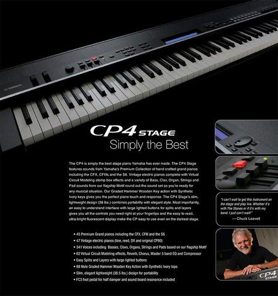 造韻樂器音響- JU-MUSIC - YAMAHA CP-4 CP4 STAGE 數位鋼琴 電鋼琴 88鍵 原木琴鍵 另有 Roland
