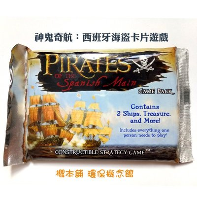 Pirates of the Spanish Main The Card Game神鬼奇航西班牙海盜卡片遊戲桌遊卡牌櫻環