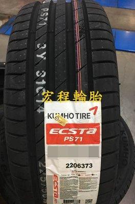 【宏程輪胎】 錦湖輪胎 KUMHO PS71 225/45-18 95Y