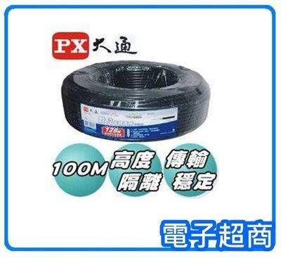【電子超商】PX 大通【128編】5C-100M 數位電視專用電纜線/數位/監控/同軸電纜線