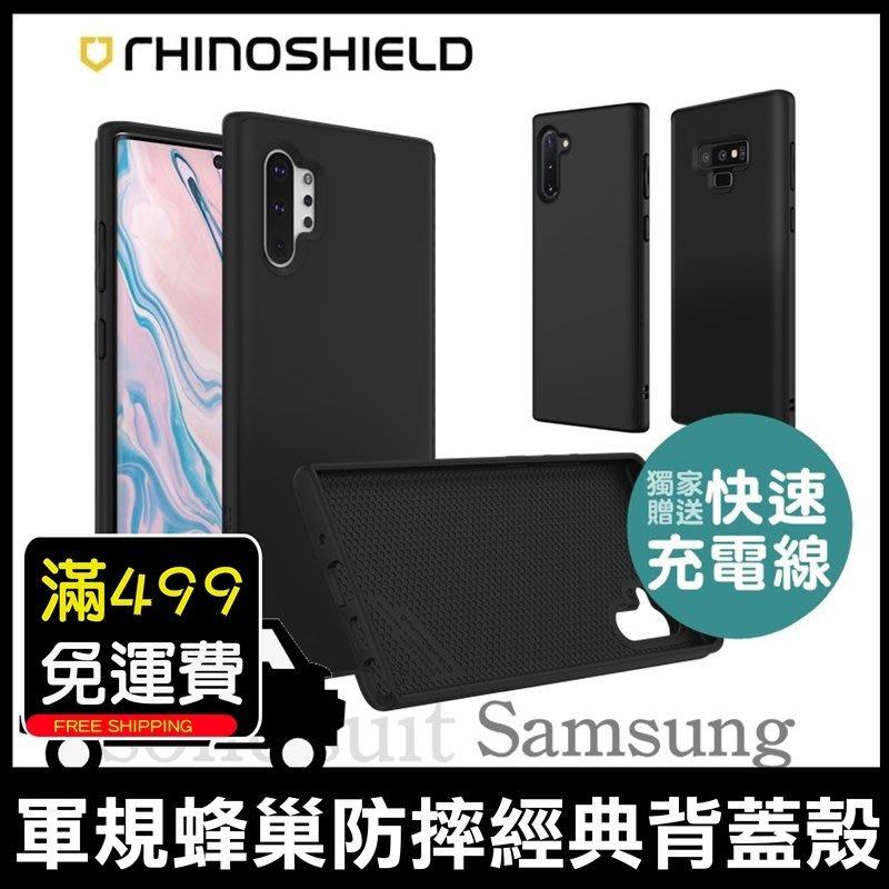 犀牛盾 Note10 Note9 S9 S10 Plus S10e 超強 耐衝擊保護殼 軍規防摔殼 保護套 手機殼 背蓋