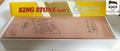 [CK五金小舖] KING STONE #1000 磨刀石 1000號 日本製 粉石 磨石 油石 砥石 磨刀用