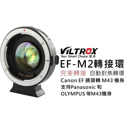 PQS 台南 唯卓 EF-M2 Can...