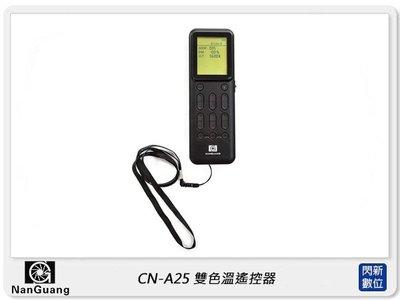 ☆閃新☆NANGUANG 南冠 CN-A25 雙色溫 遙控器 (公司貨)