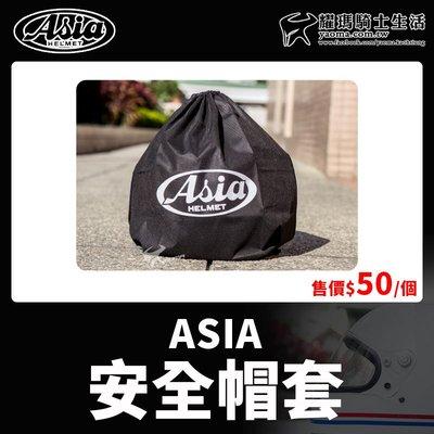 ASIA 安全帽套 安全帽袋 防塵套 保護愛帽 不織布 耀瑪騎士機車安全帽部品