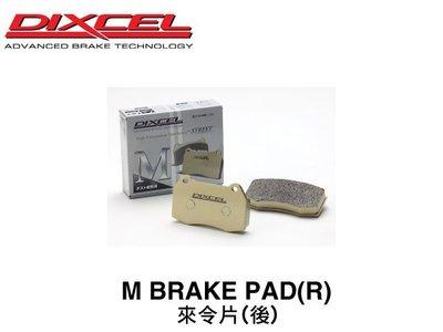 【Power Parts】DIXCEL M type 來令片(後) MAZDA6 GJ 2014- 電子手煞車型