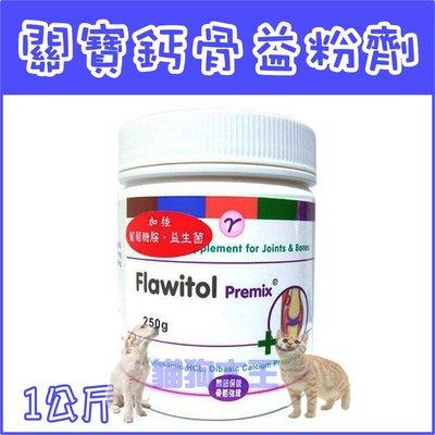 **貓狗大王**波蘭Flawitol Premix 關寶鈣骨益粉劑,骨骼關節/關節保健/保健品1000g