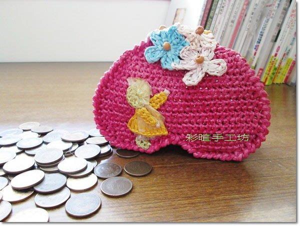 紙線編織~蘇姑娘心形小物包材料~多色任選配~麻繩、布條線、毛線、棉線~手工藝材料 、編織工具、進口毛線【彩暄手工坊】