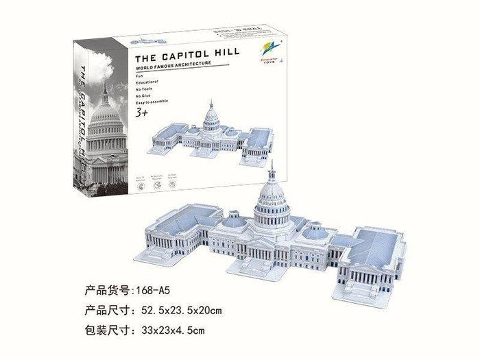 【玩具大亨】美國國會立體拼圖,現貨供應中,工廠出貨、價格合理、品質保證!再送拼圖一張