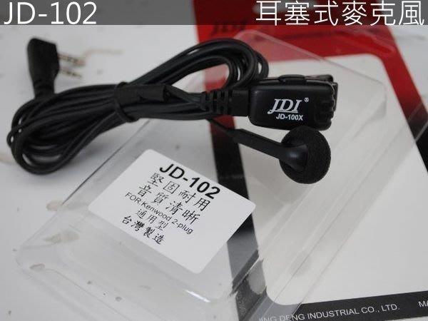 『光華順泰無線』 台灣製 JDI JD-102 耳塞式 耳機 麥克風 耳麥 無線電 對講機 順風耳 S820