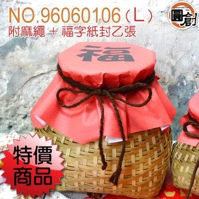 【圓創烘焙、 包裝】大竹蔞 附紙封 麻繩  紙袋、 、塑膠袋、壓克力訂