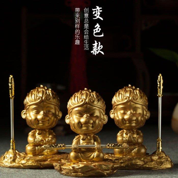 5Cgo【茗道】 570178876343 茶寵泡茶遇熱水變色金色孫悟空齊天大聖猴子功夫茶具茶盤茶桌配件裝飾品含金箍棒