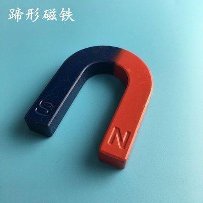 橙子的店  皇冠教學磁鐵/65mmU型磁鐵/物理實驗