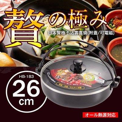 ﹝賣餐具﹞26公分 日本贅極 不沾壽喜燒 壽喜鍋 (附蓋/ 可電磁) HB-183 / 2101201011838 台北市