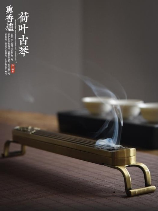 線香盒臥香爐家用室內鏤空古琴香插茶道(可開立發票)